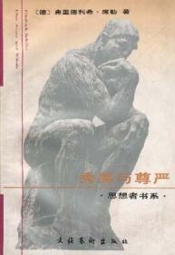 秀美与尊严:席勒艺术和美学文集