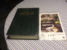 日文原版 旺文社 标准汉和辞典