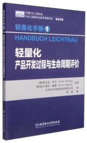 轻量化手册1:轻量化产品开发过程与生命周期评价