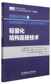 轻量化手册4:轻量化结构连接技术