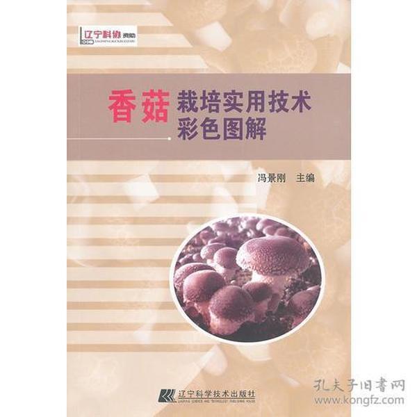 香菇栽培實用技術彩色圖解