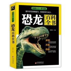 恐龙百科全书(学生版)
