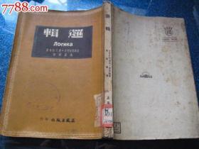 逻辑(51年 仅印3000册)正风出版社