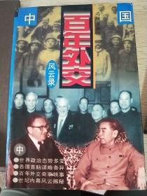 百年外交风云录  中.