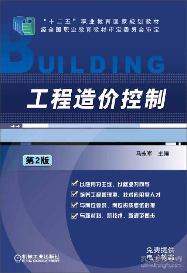 工程造价控制(第2版)