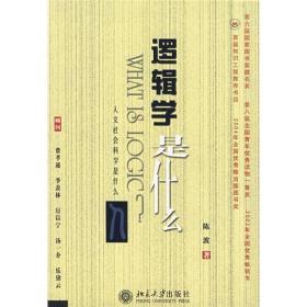 保证正版 逻辑学是什么 陈波 北京大学出版社