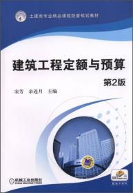 建筑工程定额与预算(第2版)/土建类专业精品课程配套规划教材