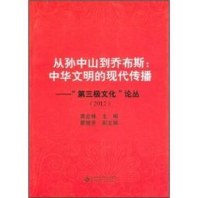 """從孫中山到喬布斯:中華文明的現代傳播·""""第三極文化""""論叢(2012)"""