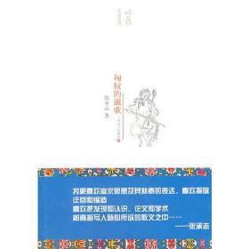 TJ-收获人文丛书:匈奴的谶歌
