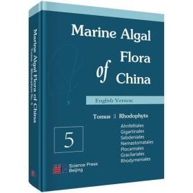 送书签lt-9787030567550-中国海洋藻类植物群(英文版)