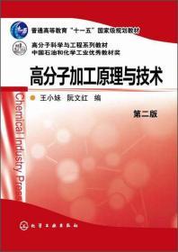 特价! 高分子加工原理与技术-第二版王小妹9787122200471化学工业出版社