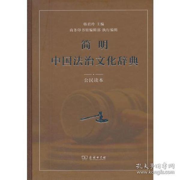 简明中国法治文化辞典:公民读本