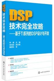 DSP技术完全攻略 基于TI系列的DSP设计与开发