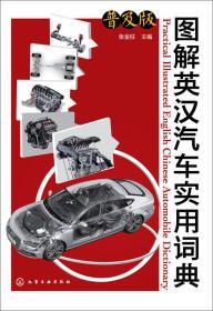圖解英漢汽車實用詞典(普及版)