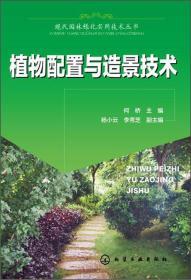 植物配置与造景技术