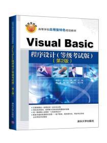 Visual Basic程序设计(等级考试版)(第2版)/高等学校应用型特色规划教材