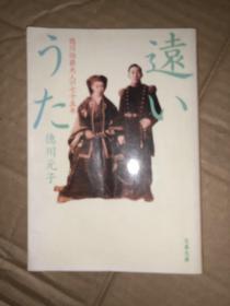 远いうた(德川伯爵夫人の七十五年)日文原版