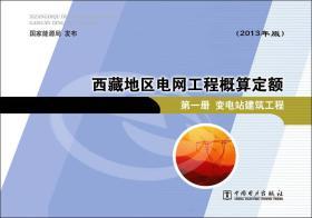 西藏地区电网工程概算定额 第一册 变电站建筑工程(2013年版)