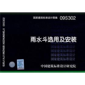 09S302雨水斗选用及安装(国家建筑标准设计图集)—给水排水专业