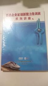 百名企业家创新能力集训班系列讲座 【DVD 9碟装】