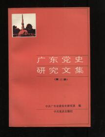 广东党史研究文集(第二册)