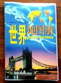 世界地图册2004年(资料详尽编排新颖)