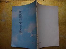 中国近代史七字歌