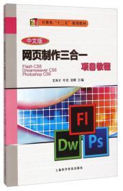 """网页制作三合一项目教程(中文版)/计算机""""十二五""""规划教材"""