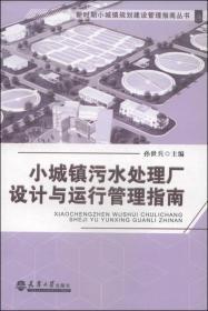 小城镇污水处理厂设计与运行管理指南
