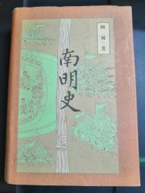 中国青年出版社:<<南明史>> 顾城著  (32开   精装一厚册)