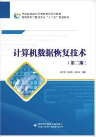 """计算机数据恢复技术(第二版)/高职高专计算机专业""""十二五""""规划教材"""