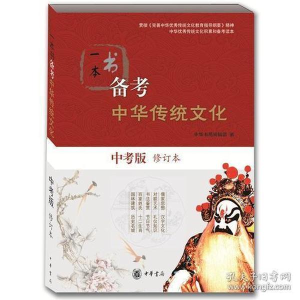 一本书备考中华传统文化(中考版·修订本)