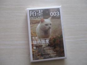 全国首创杂志明信片  猫的国度   893