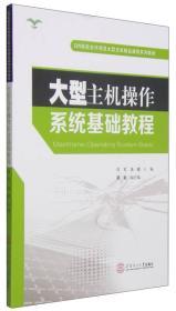 大型主机操作系统基础教程/IBM高校合作项目大型主机精品课程系列教材