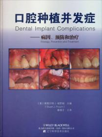 口腔种植并发症:病因预防和治疗
