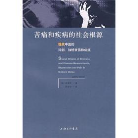 苦痛和疾病的社会根源:现代中国的抑郁、神经衰弱和病痛