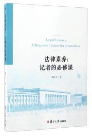 法律素养:记者的必修课