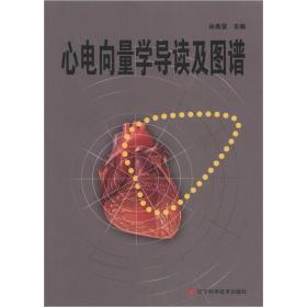 正版现货 心电向量学导读及图谱出版日期:2012-06印刷日期:2012-06印次:1/1