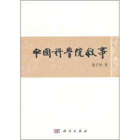 中国科学院叙事:郑千里新闻通讯选(2008-2010)