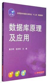 """数据库原理及应用/应用型本科信息大类专业""""十二五""""规划教材"""