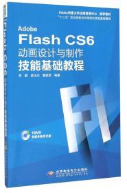 【二手包邮】Adobe Flash CS6动画设计与制作技能基础教程-(配1张
