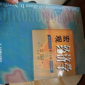 宏观经济学:第17版