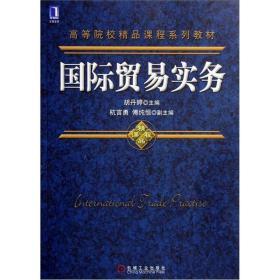 【二手包邮】国际贸易实务 胡丹婷 机械工业出版社