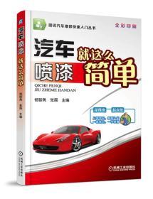 图说汽车维修快速入门丛书:汽车喷漆就这么简单(全彩印刷)