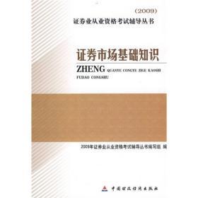 2009证券业从业资格考试辅导丛书:证券市场基础知识