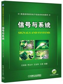 9787111475330-R3-信号与系统