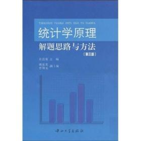 统计学原理解题思路与方法第3版黄思霞