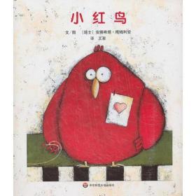 七色花绘本·小红鸟