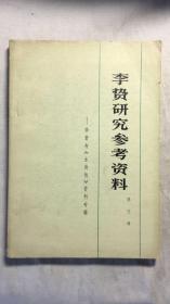 李贽研究参考资料 第三辑--李贽与《水浒传》资料专辑(H50D)