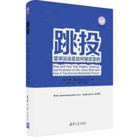 跳投:篮球运动是如何被改变的/体育产业发展清华丛书